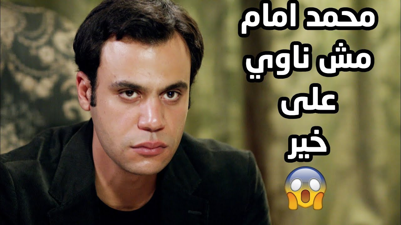 محمد امام مش طايق اخوه حسام ومش ناوي على خير
