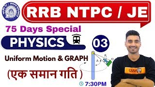 Class 03 |#RRB NTPC 75 Days Special/JE || Science (विज्ञान) Physics || By Vivek Sir| Uniform Motion