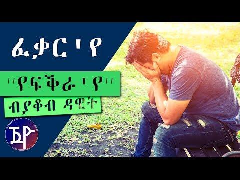 ፈቃር'የ ብያቆብ ዳዊት | FEQAR'YE - New Eritrean Short Story 2018 by Yacob Dawit