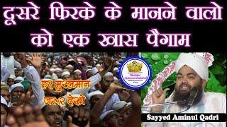 Gambar cover Deobandiyon Wahabiyon Aur Dusre Firke Ko Ek Paigam | Sayyed Aminul Qadri