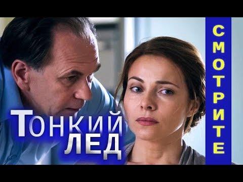 скачать русский сериал тонкий лёд 2016 через торрент
