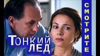 Алексей Гуськов (Aleksei Guskov). Тонкий лёд. Многосерийный фильм.