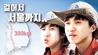 걸어서 300km 서울까지 이사갑니다 (진짜감)