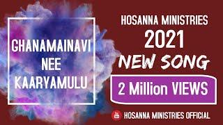 HOSANNA MINISTRIES 2021 NEW YEAR SONG || GHANAMAINAVI NEE KAARYAMULU lyrical song ||