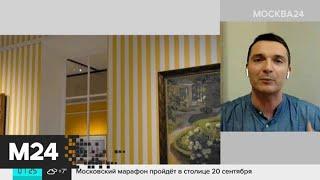 Стало известно, как провести выходные в Москве - Москва 24