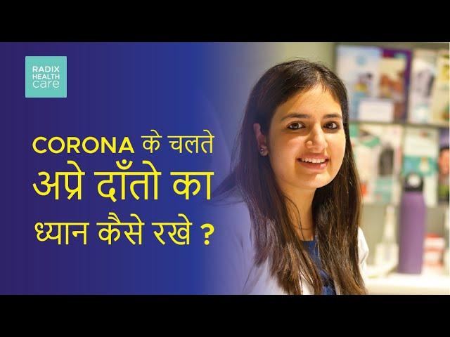 How to care your teeth? Dr. Shruti Malik on News18 India