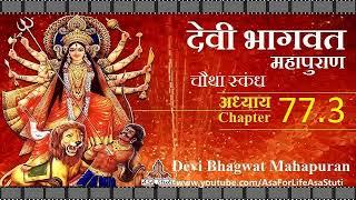 Devi Bhagvat Puran Ch 77.3: देवी के द्वारा देवासुर संग्राम का निवारण.