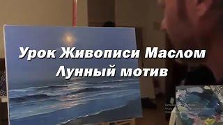 Мастер-класс по живописи маслом №14 - Лунный мотив. Как рисовать. Урок рисования Игорь Сахаров