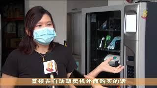 【冠状病毒19】自动贩卖机逆中求存 改卖防护用品