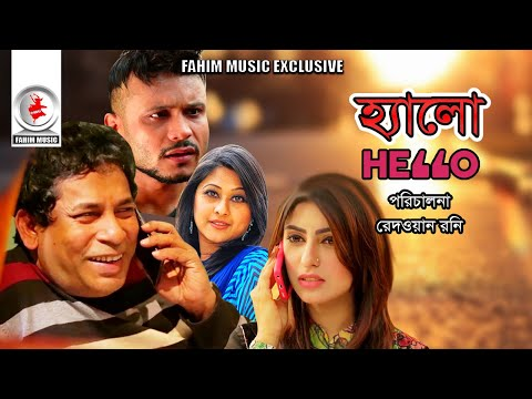 Hello I হ্যালো I Mosharraf Karim I Sumaiya Shimu I Mishu I Shok I New bangla natok 2019