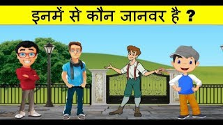 4 Majedar our jasoosi paheliyan/hindi paheliyan/Detective