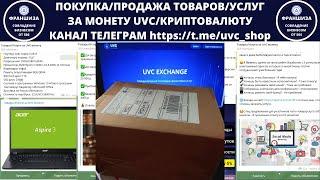 UVC_SHOP МАГАЗИН ПОКУПАЙ-ПРОДАВАЙ ТОВАРЫ УСЛУГИ ВЫГОДНО ЗА ЛИКВИДНЫЙ АКТИВ МОНЕТУ UVC + PRIZM