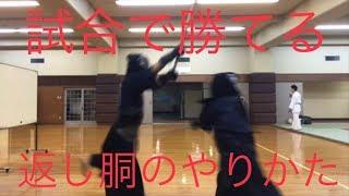 【剣道】明日から使える返し胴のやり方!