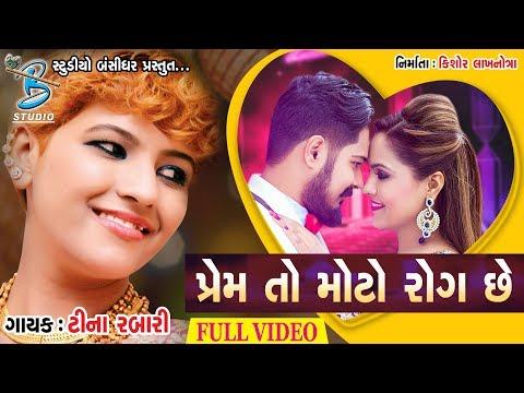 tina rabari new gujarati song 2018 - પ્રેમ તો મોટો રોગ છે