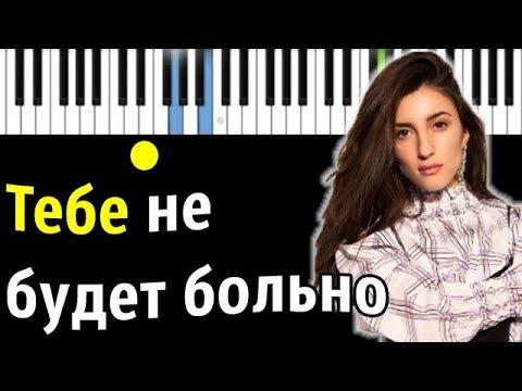 Kristina Si - Тебе не будет больно  Piano_Tutorial   Разбор   КАРАОКЕ   НОТЫ