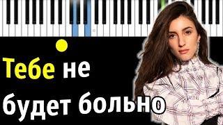 Download Kristina Si - Тебе не будет больно  Piano_Tutorial   Разбор   КАРАОКЕ   НОТЫ Mp3 and Videos