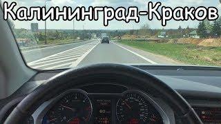 Дорога Калининград-Краков. На машине в Польшу. На Машине в Европу