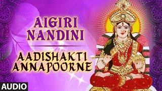 Aigiri Nandini Devotional Song || Aadishakti Annapoorne || Chandrika, Premalatha