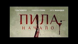 """Страшный фильм ужасов """"Пила: Начало   Saw: The Beginning""""   HD  """