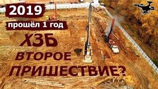 ХЗБ строительство жилых домов