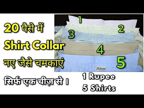 20 पैसे में Shirt Collar नए जैसे चमकाएं / 5 Shirt Collar Cleaning in just 1 Rupee - monikazz kitchen