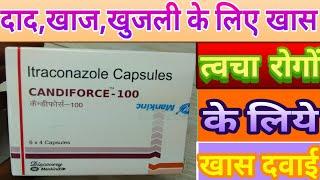 दाद और खुजली खत्म करने की दवा।Candiforce capsules Benefits & How to Use।