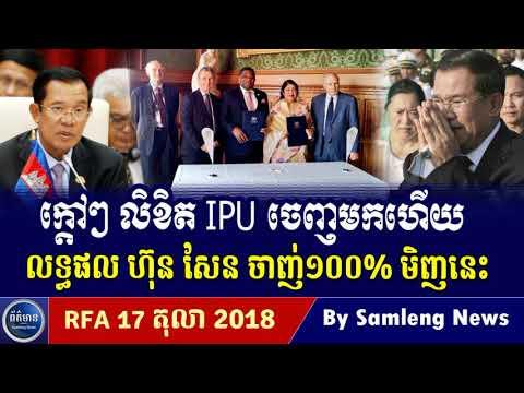 លិខិតមួយ ហ៊ុន សែន ដឹងថាចាញ់ទៀតហើយ, Cambodia Hot News, Khmer News Today