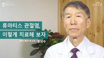 [황성수TV] 류마티스 관절염, 이렇게 치료해 보자