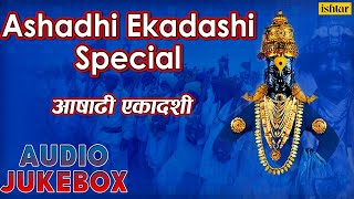 Ashadhi Ekadashi (आषाढी एकादशी) Special || Lord Vitthal Songs || Marathi Devotional Song