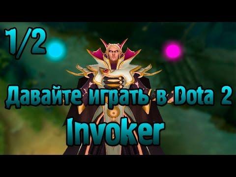видео: Давайте играть в dota 2 - invoker (1/2)