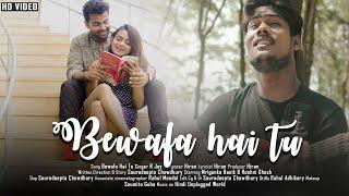 Bewafa Hai Tu R Joy Mp3 Song Download