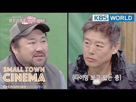 Small Town Cinema : Overgrown Bromance | 절찬 상영중 : 철부지 브로망스 EP 1 [SUB : KOR/ENG, 2018.02.06]