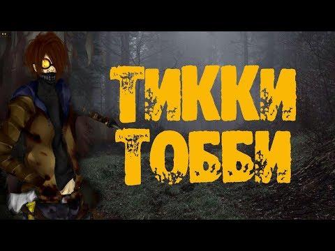 Крипипаста - Тикки Тоби. страшные истории