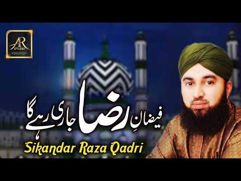 New Manqabat - Faiz e Raza Jari Rahega - Hafiz Sikandar Raza Qadri - 2018