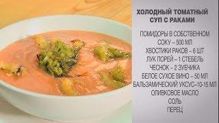 Холодный томатный суп с раками / Суп с раками / Томатный суп / Холодный суп / Суп томатный / Суп
