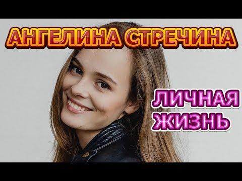 Ангелина Стречина - биография, личная жизнь, муж, дети. Актриса сериала Екатерина. Самозванцы