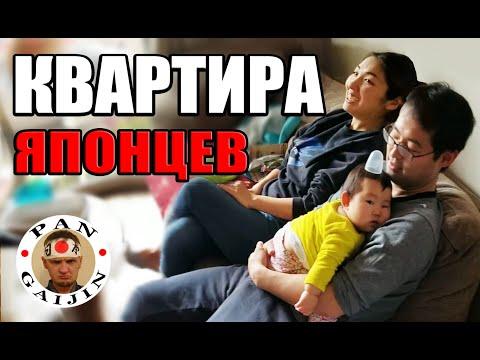 Как живут простые японцы в квартире — Видео о Японии от пан Гайджин