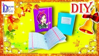 Как сделать ТЕТРАДЬ, папку для кукол (школа). DIY. How to make a school notebook, folder for Dolls.