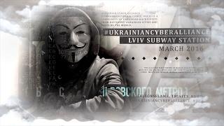 CYBERWAR: огляд успішних операцій Українського кіберальянсу в 2016 році