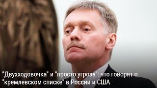 Кремль: Москва ответит на 'Кремлёвский доклад' США   НОВОСТИ