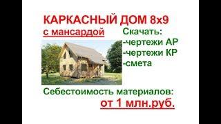 Популярный каркасный дом 8х9 с мансардой от 1 млн руб