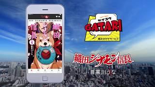 2017年6月1日配信のマンガアプリ『マンガほっと(http://mangahot.jp/ )...