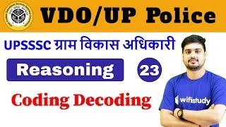 10:00 PM - VDO/UP Police 2018 | Reasoning by Hitesh Sir | Coding Decoding