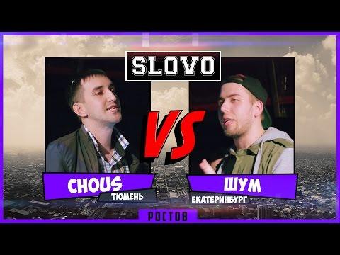SLOVO | Ростов - chous vs. Шум (#БитваГородов)