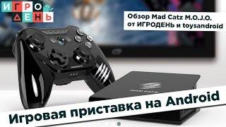 ИгроДень#50 M.O.J.O. игровая консоль на Android(ИГРОДЕНЬ и toysandroid представляют обзор приставки Mad Catz M.O.J.O. Это игровая консоль на ОС Android, девайс для настоящ..., 2015-05-05T16:52:38.000Z)