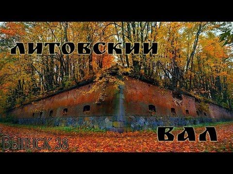 Литовский вал в Калининграде. Выпуск 38