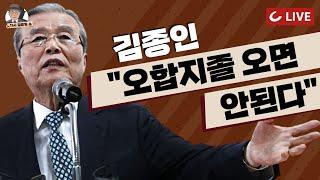 [11시 김광일 쇼] 윤석열, 정치선언엔 신중 지지도는…