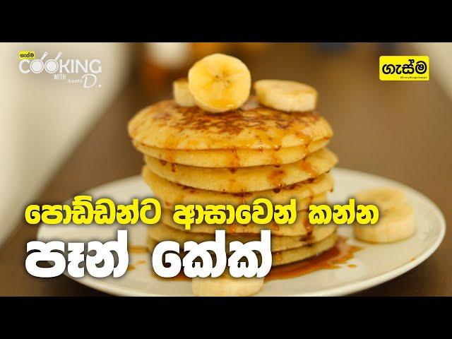 පොඩ්ඩන්ට ආසාවෙන් කන්න පෑන් කේක් | Pancakes for Kids
