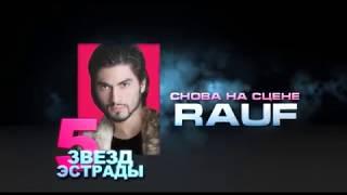 5 звезд русс 2010