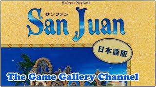 【ボードゲーム レビュー】「サンファン」- プエルトリコのカード版!